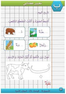 تمارين السنة الأولى ابتدائي pdf