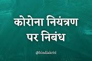 कोरोना नियंत्रण पर निबंध । Essay in Hindi for class 9 to 12