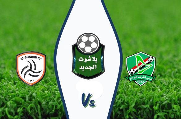 نتيجة مباراة الشباب والشرطة العراقي اليوم الأثنين 20-01-2020 البطولة العربية