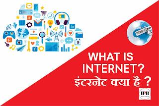 इंटरनेट क्या है ? What is internet in hindi