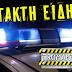 ΕΚΤΑΚΤΟ: Άνδρας απαγχονίστηκε έξω από το Δικαστικό Μέγαρο Θεσσαλονίκης
