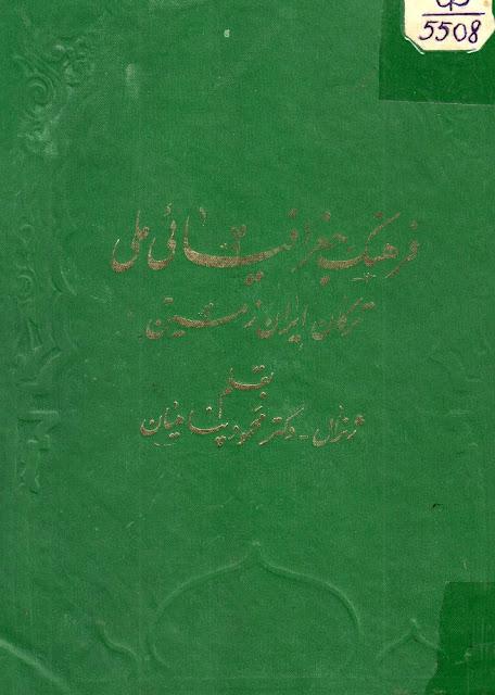 Jeneral Duktur Maḥmūd Pānāhiyān Tabrīzī. Farhang-i Jughrāfiyā'ī–i Melli–ye Torkan–e Īrānzamīn. Jild–e 2 (1972)