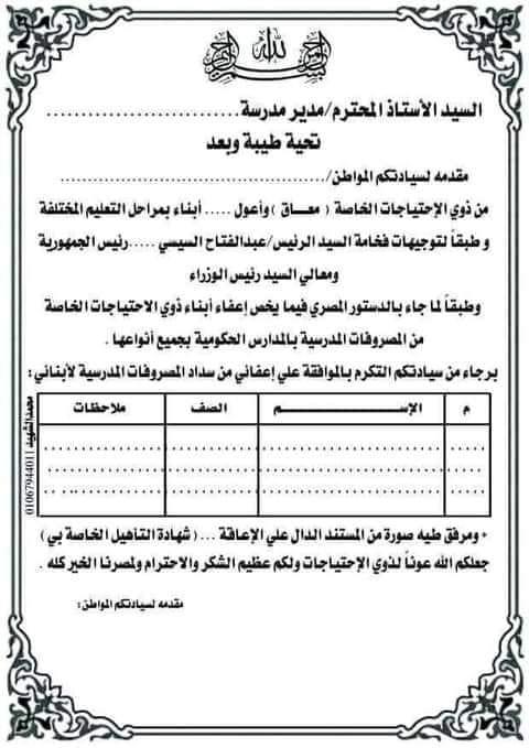 طلب إعفاء أبناء ذوى الاحتياجات الخاصة من سداد المصروفات الدراسية للعام الدراسى ٢٠٢٠/ ٢٠٢١