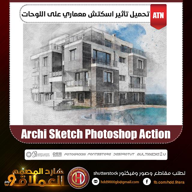 تحميل تأثير اسكتش معماري على اللوحات - Archi Sketch Photoshop Action