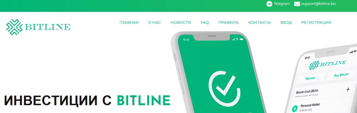 Мошеннический сайт bitline.biz – Отзывы, развод, платит или лохотрон? Информация