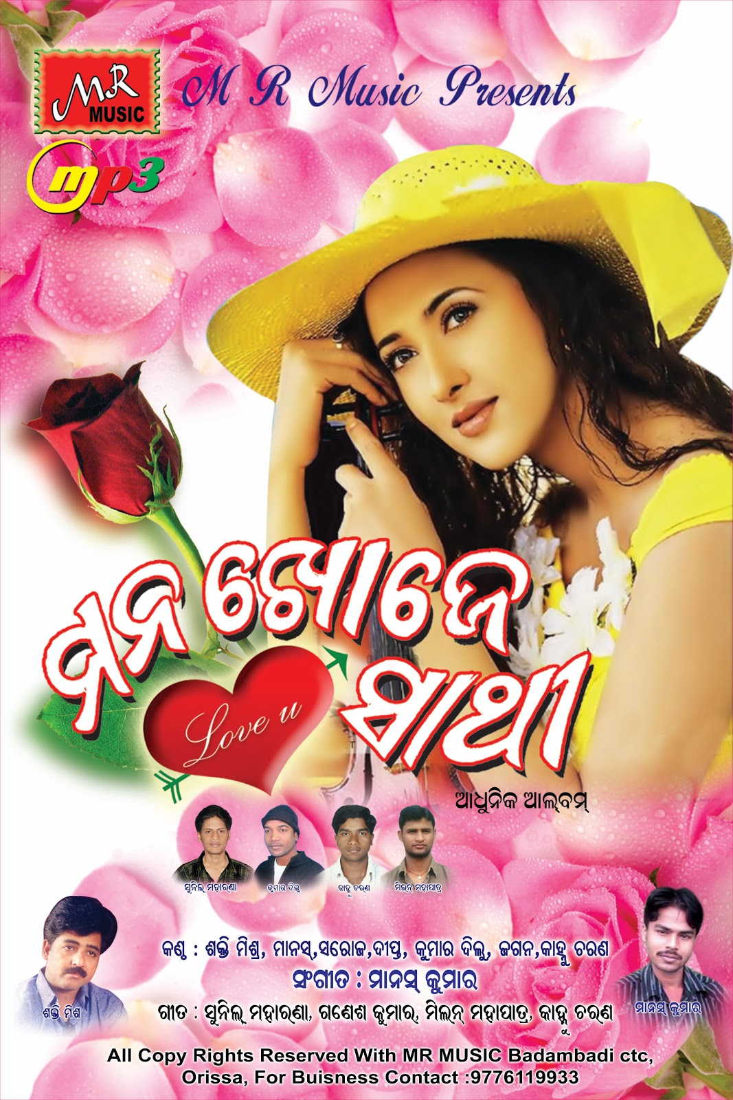 ODIA SONGS: Mana Khoje Sathi Songs