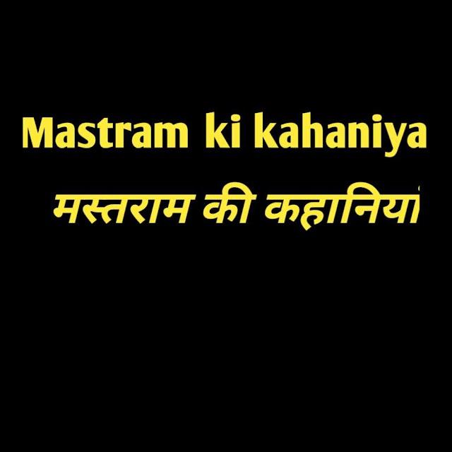 mastram ki kahaniya : martram stories in hindi : लालच