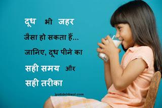 दूध भी जहर जैसा हो सकता हैं...जानिए दूध पीने का सही समय और सही तरीका