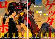 Getter Robo Devolution - Uchuu Saigo no 3-punkan
