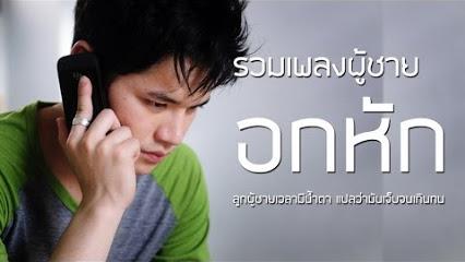 Download [Mp3]-[Hit Man Songs] รวมเพลงซึ้งๆ ในแบบฉบับของผู้ชายอกหักฟังทั้งน้ำตากับ 170 เพลง 4shared By Pleng-mun.com