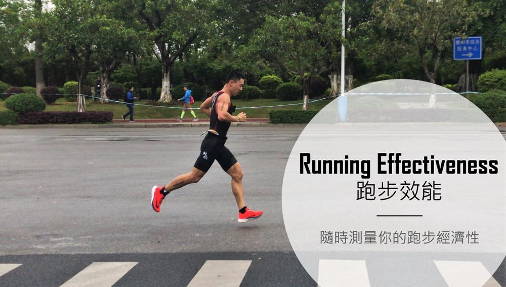 跑步功率計量化跑步技術:跑步效能(Running Effectiveness)
