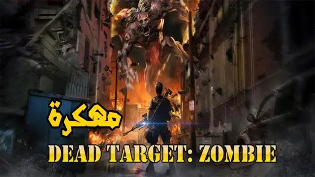 تحميل لعبة DEAD TARGET: Zombie مهكرة