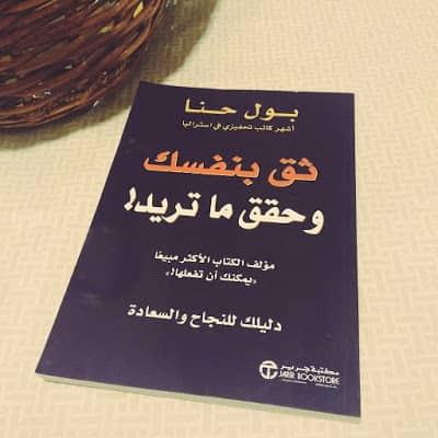 تحميل كتاب ثق بنفسك وحقق ما تريد PDF