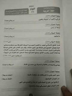 نموذج إجابة امتحان اللغة العربية للثانوية العامة 2019 دور أول 6