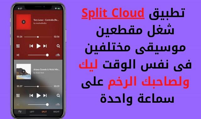 تحميل تطبيق Split Cloud Music شغل مقطعين موسيقى مختلفين فى نفس الوقت ليك ولصاحبك الرخم على سماعة واحدة | نبذة 101