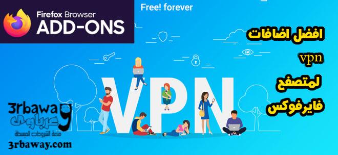 افضل اضافات vpn لمتصفح فايرفوكس