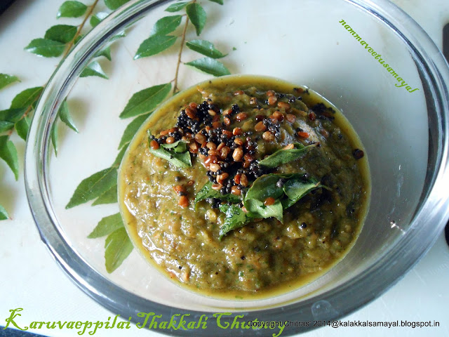 Tomato Curry leaf chutney