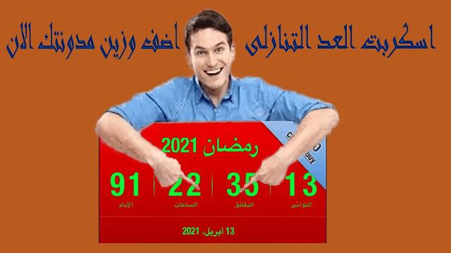 كيفية اضافة اسكربت العد التنازلى لشهر رمضان 2021