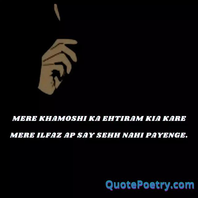 Attitude Poetry in Urdu text