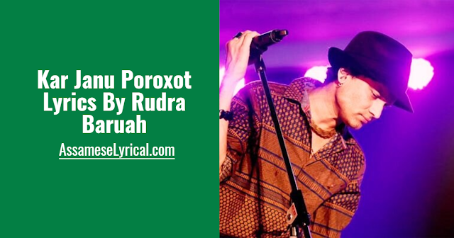 Kar Janu Poroxot Lyrics