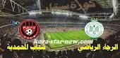 موعد مباراة الرجاء الرياضي ضد شباب المحمدية كورة ستارالسبت 26 ديسمبر في الدوري المغربي