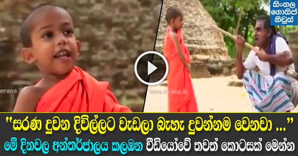 Sidu Teledrama on TV Derana - New Episode
