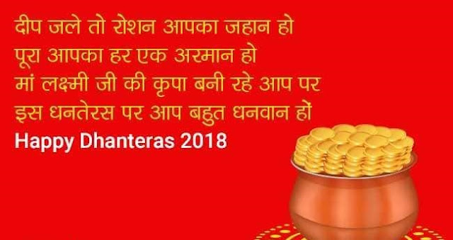 totke,dhanteras whatsapp status 2018,dhanteras video status,happy dhanteras wishes 2018
