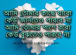 Ami Tomar Kache Jabo Lyrics
