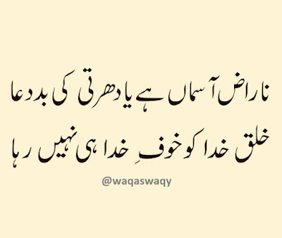 Naraaz Asmaan Hai