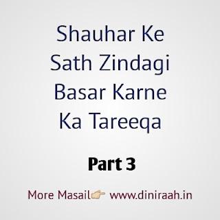 Shauhar Ke Sath Zindagi Basar Karne Ka Tareeqa part-3