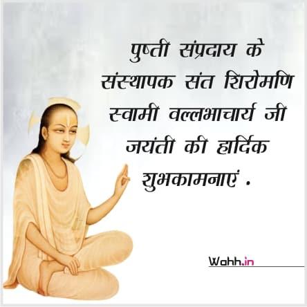 Vallabhacharya Jayanti Wishes