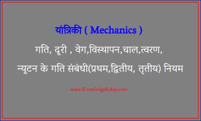 यांत्रिकी ( Mechanics )- गति, दूरी , वेग,विस्थापन,चाल,त्वरण, न्यूटन के गति संबंधी(प्रथम,द्वितीय, तृतीय) नियम
