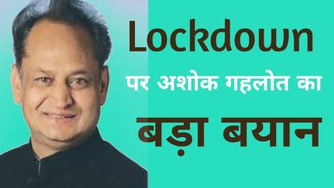 मुख्यमंत्री अशोक गहलोत ने लॉकडाउन पर किया बड़ा ऐलान