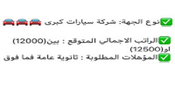 مطلوب موظفين ذكور واناث للعمل بشركة سيارات كبرى فى دبى والراتب 12 الف درهم شهريا