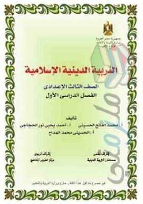 كتاب التربية الدينية الإسلامية للصف الثالث الإعدادي الترم الأول 2017