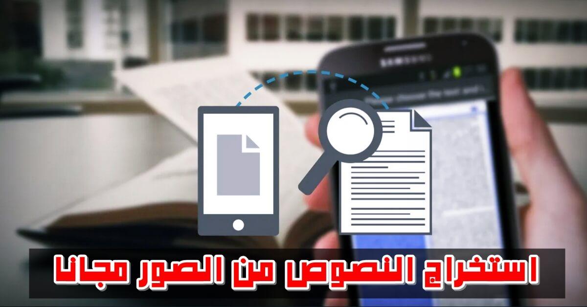 موقع استخراج النصوص من الصور بدون برامج يدعم العربية