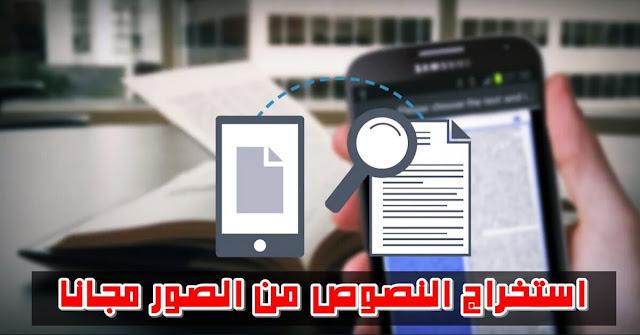موقع-استخراج-النصوص-من-الصور-بدون-برامج-يدعم-العربية