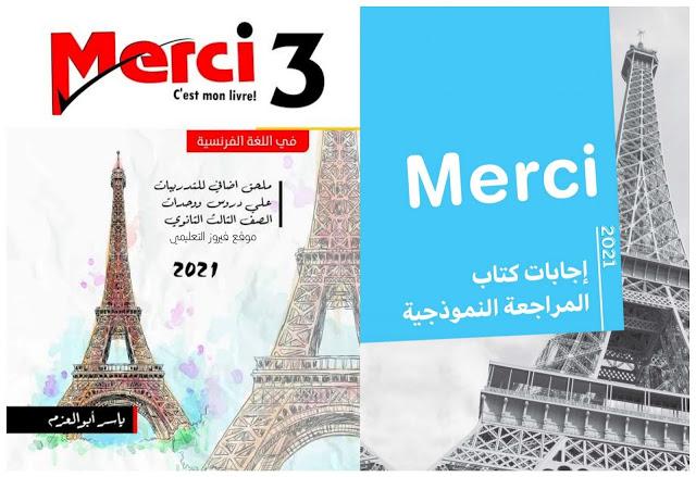 تحميل المراجعة النهائية كتاب Merci فى اللغة الفرنسية للصف الثالث الثانوي 2021 pdf