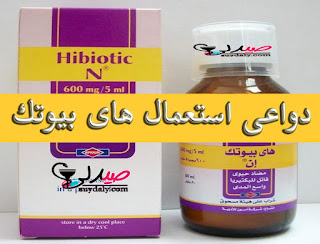 دواعي استعمال دواء هاي بيوتك أقراص وشراب Hibiotic  الفوائد
