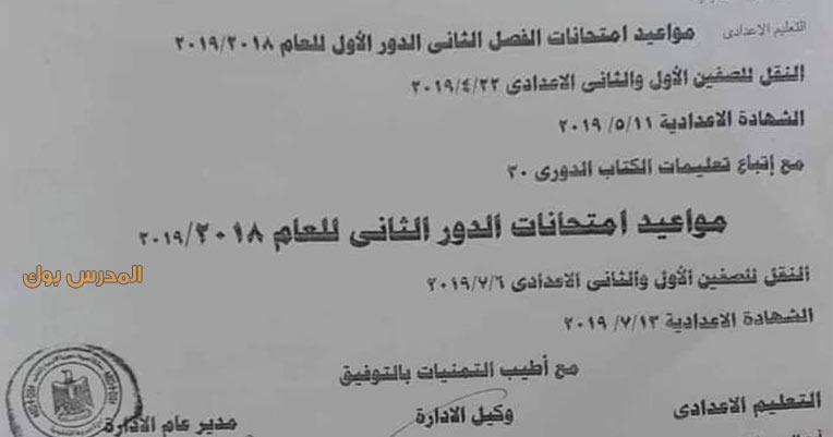 موعد امتحانات الترم الثاني 2019 يوم 22 ابريل والشهادة 9 مايو ننشر التفاصيل