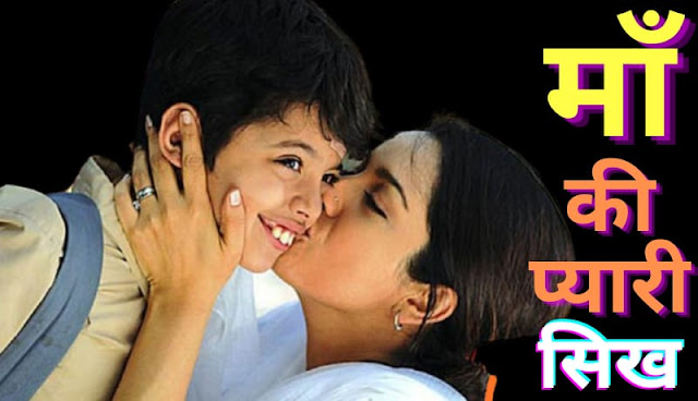 Real Life Short Inspirational Story In Hindi With Moral For Kids,short hindi story with moral