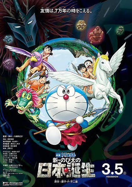 Doraemon the Movie: Nobita and the Birth of Japan (2016)