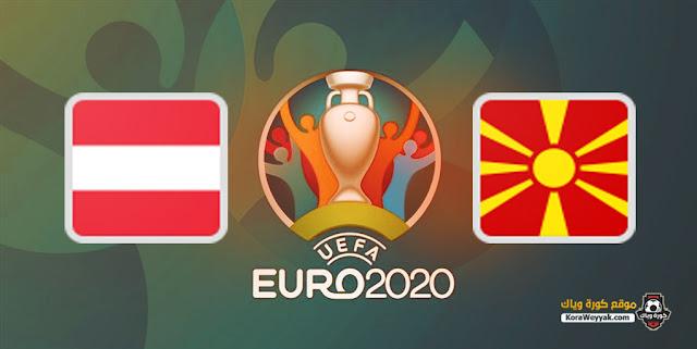 نتيجة مباراة النمسا ومقدونيا الشمالية اليوم 13 يونيو 2021 في يورو 2020