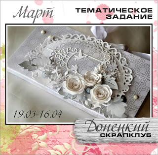 http://scrapclub-donetsk.blogspot.ru/2016/03/blog-post_19.html