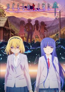 الحلقة  4  من انمي Higurashi no Naku Koro ni Sotsu مترجم