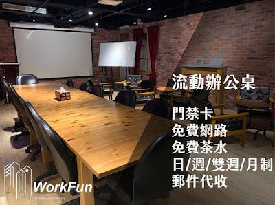 WorkFun商務中心新服務上線
