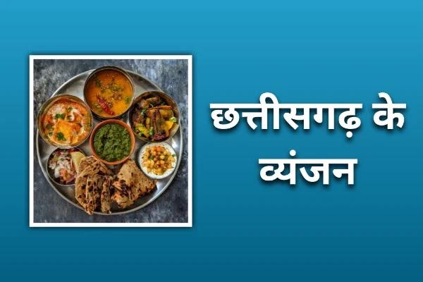 छत्तीसगढ़ के व्यंजनों के नाम - name of food of chhattisgarh in hindi