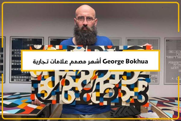 George Bokhua أشهر مصمم علامات تجارية