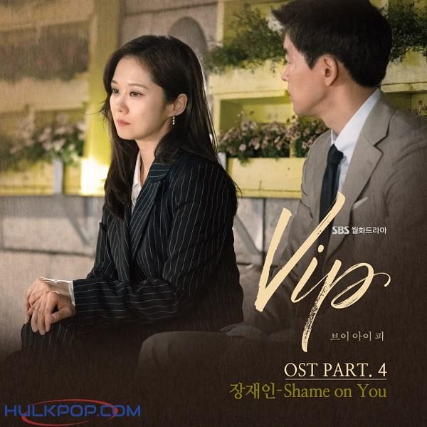 Jang Jane – VIP OST Part.4