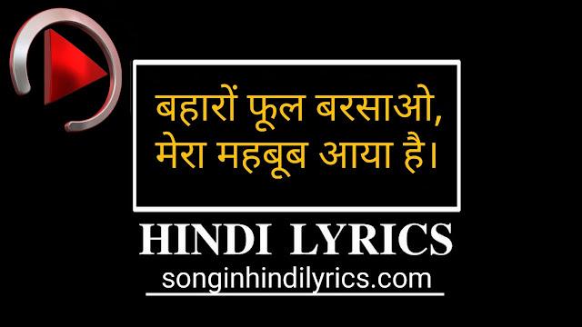 बहारों फूल बरसाओ, मेरा महबूब आया है - Baharo Phool Barsao Lyrics